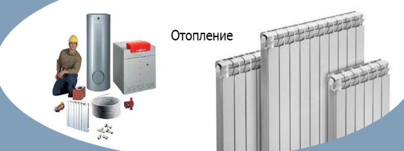 Монтаж разводки отопления